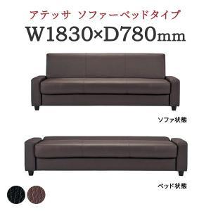 AICO アテッサ 応接セットでソファ ベッドに RE-1813 BR ブラウン 簡易ベッド 仮眠ベッド|garage-murabi