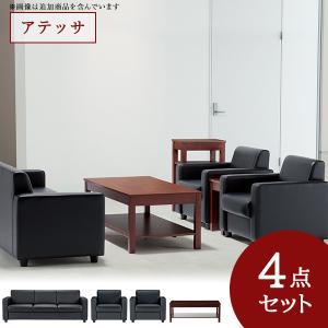 即納目標商品 アテッサ応接4点セット RE-1841 RE-1843-set 黒/ブラウン ビニールレザー張り|garage-murabi