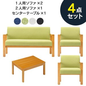 NEW AICO チャオシリーズ 応接4点セット 4色(布地/ビニールレザー) RE-1021 RE-1022 CTA-1150MA 事務所応接セット 応接室 事務所 来客用|garage-murabi
