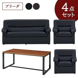事務所応接セット プリーダ シリーズ 応接お得な4点セット オフィス用 テーブルGZSLT-1155DB|garage-murabi