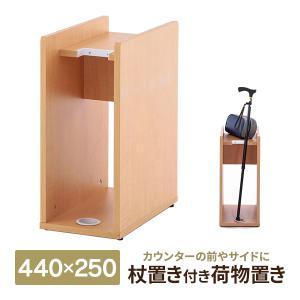 レジ台 受付カウンター用杖置き付き荷物置き /RFNO-T5025NAM 杖ホルダー ステッキ つえ 手荷物台 カバン置き|garage-murabi