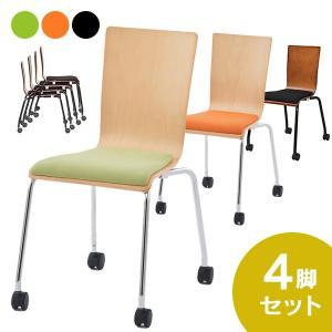 [SET] お洒落な椅子 プライウッドチェア 4脚セット キャスター付 グリーン/オレンジ/ダーク RFC-FPCADB RFC-FPCAGN RFC-FPCAOR 木製 ダイニングチェア|garage-murabi