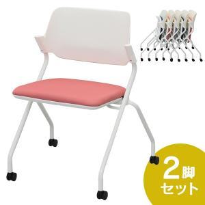 New SYネスティングチェア 肘無し 2台セット ファブリック(布) スモーキーピンク RFC-SYFSP ミーティングチェア 会議用椅子 折畳イス|garage-murabi