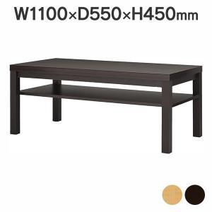 応接センターテーブル ワイド棚付き W1100×D550 ダーク RFCFT-1155DA 格安 応接用 応接室 待合室 来客用|garage-murabi