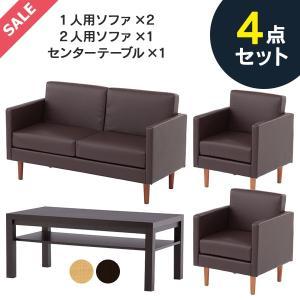 事務所応接セット SET価格 ダーク天然木ソファとテーブル RFヤマカワ 4点セット 送料無料|garage-murabi