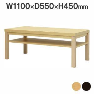 応接センターテーブル ワイド棚付き W1100×D550 ナチュラル RFCFT-1155NA 格安 応接用 応接室 待合室 来客用|garage-murabi