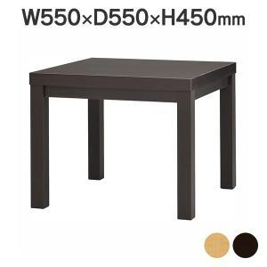 6/13在庫切:応接サイドテーブル W550×D550 ダーク RFCFT-5555DA 角型テーブル アールエフヤマカワ 応接室 待合室 会議室|garage-murabi