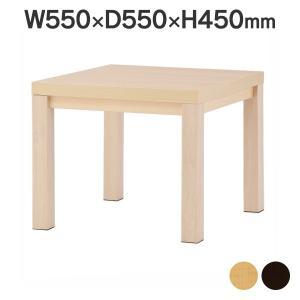 応接サイドテーブル W550×D550 ナチュラル RFCFT-5555NA 角型テーブル アールエ...