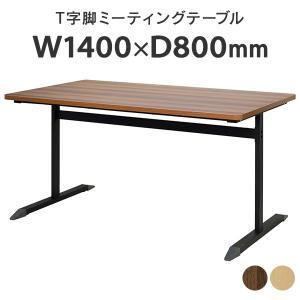 T字脚 お洒落なミーティングテーブル W1400XD800  ウォルナット RFCTB-1480DB  会議テーブル|garage-murabi