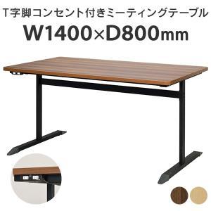 配線機能/T字脚 コンセント付テーブル W1400XD800 ウォルナット RFCTB-1480DB-NC ミーティングテーブル J889313|garage-murabi
