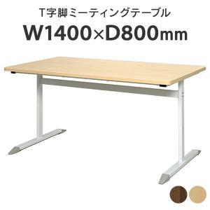 T字脚 お洒落なミーティングテーブル W1400XD800  ナチュラル RFCTB-1480NA  会議テーブル|garage-murabi