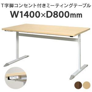 配線機能/T字脚 コンセント付テーブル W1400XD800 ナチュラル RFCTB-1480NA-NC ミーティングテーブル J889312|garage-murabi