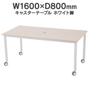キャスター付 配線機能 oaミーティングテーブル 1600×800 ナチュラル機能的でおしゃれな配線機能 コンセントボックス付 RFCTT-WL1680NA garage-murabi