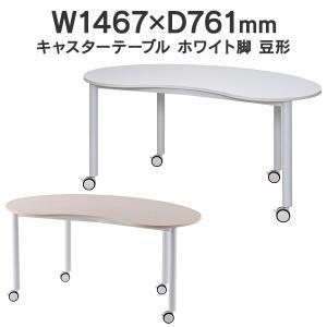 ■R.F.YAMAKAWA キャスターテーブル ホワイト脚 豆型 RFCTT-WL1476BN RF...