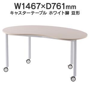 キャスターテーブル ミーティングテーブル 豆型 ナチュラル RFCTT-WL1476BN ホワイト脚 2色 garage-murabi