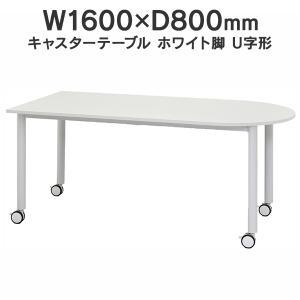 ■R.F.YAMAKAWA キャスターテーブル ホワイト脚 U字形 RFCTT-WL1680U RF...