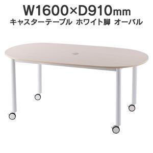 キャスターテーブル ミーティングテーブル オーバル 楕円 RFCTT-WL1691OV ナチュラル木目にホワイト脚 garage-murabi