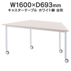 キャスターテーブル ミーティングテーブル 台形 RFCTT-WL8016DNA ナチュラル木目にホワイト脚 garage-murabi