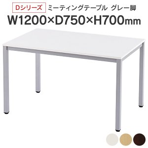 おしゃれなミーティングテーブル 1200×750 ワークテーブル 3色 会議用テーブル 会議机 RFD-1275W RFD1275D RFD1275D |garage-murabi