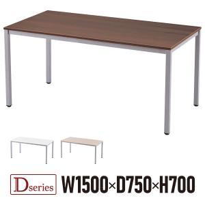 おしゃれなミーティングテーブル 1500×750 ワークテーブル 会議用テーブル  RFD-1575NTL RFD-1575WWTL RFD-1575DTL|garage-murabi