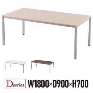 おしゃれなミーティングテーブル 1800×900 ワークテーブル 会議テーブル RFD-1890N RFD1890DTL RFD-1890Wシリーズ|garage-murabi
