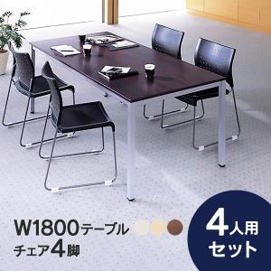 おしゃれな ミーティングテーブルセット 4人 チェア4脚 1800×900 mm  RFD-1890D ワークテーブル 会議用テーブル テーブル+椅子4脚|garage-murabi