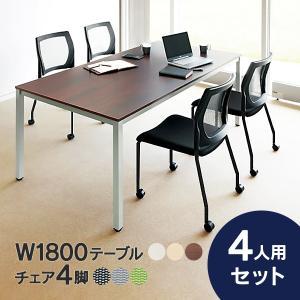 [SET] おしゃれな ミーティングテーブルとミーティングチェア4脚セット W1800×D900mm RFD-1890 MC-M10 ワークテーブル 会議用テーブル|garage-murabi