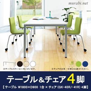 おしゃれな ミーティングテーブルセット 4人 チェア4脚 1800×900 mm ワークテーブル 会議用テーブル RFD-1890W +GK-40R|garage-murabi