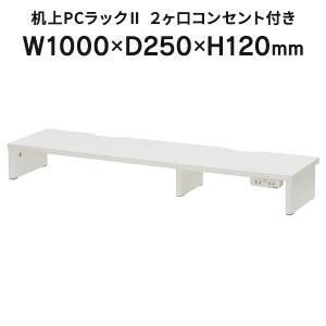 W1000・H120mm  コンセント付机上PCラック R.F.YAMAKAWA マルチスタンド RFDR2-1000WH ホワイト|garage-murabi