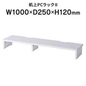 W1000・H120mm 机上PCラック R.F.YAMAKAWA マルチスタンド RFDR2-1000WH ホワイト|garage-murabi