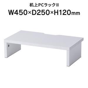 W450・H120mm 机上ラック R.F.YAMAKAWA  マルチスタンド RFDR2-450WH ホワイト|garage-murabi