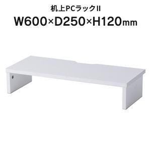 W600・H120mm 机上PCラック R.F.YAMAKAWA マルチスタンド RFDR2-600WH ホワイト|garage-murabi