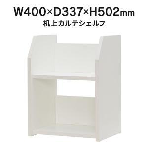 机上カルテシェルフ W400 ホワイト 机上棚 2段 RFDTCS-40WH RFヤマカワ|garage-murabi