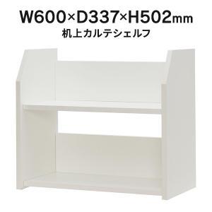 机上カルテシェルフ W600 ホワイト 机上棚 2段  RFヤマカワ|garage-murabi