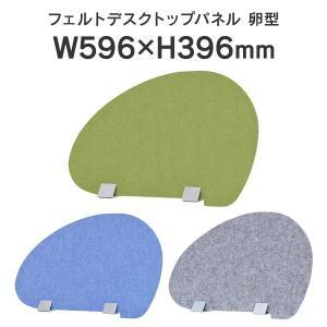 フェルトデスクトップパネル W596×H396 卵型 ライトグレー/グリーン/ブルー RFFDTP-6040TM J707119 デスクトップパネル 間仕切り パーティション|garage-murabi