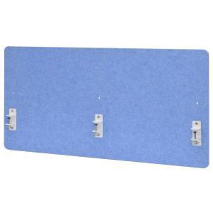 フェルトデスクトップパネル W1200xH600 ハイタイプ ブルー RFFDTPH-1260BL アール・エフ・ヤマカワ|garage-murabi