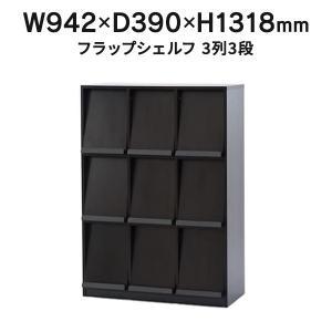 ディスプレイラック マガジンラック フラップシェルフ 書棚 本棚 収納 ブックシェルフ 3段3列 RFFLPS-33D ダーク おしゃれ|garage-murabi
