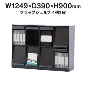 ディスプレイラック マガジンラック フラップシェルフ 書棚 本棚 収納 ブックシェルフ 2段4列 RFFLPS-42D ダーク おしゃれ|garage-murabi