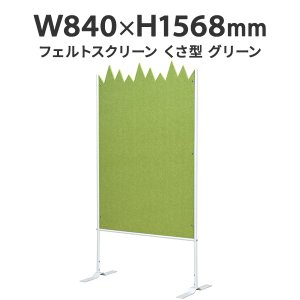 フェルトスクリーン W840xH1568 くさ型/アイビーグリーン RFFSCR-8415KSGN アールエフヤマカワ RFyamakawa スクリーン パーテーション 軽量|garage-murabi