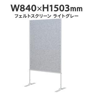 フェルトスクリーン W840xH1503 ライトグレー RFFSCR-8415LGY アールエフヤマカワ RFyamakawa スクリーン パーテーション 軽量|garage-murabi