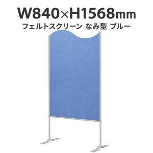 フェルトスクリーン W840xH1568 なみ型 アクアブルー RFFSCR-8415NMBL アールエフヤマカワ RFyamakawa スクリーン パーテーション 軽量|garage-murabi