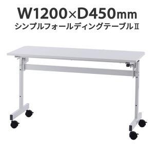 シンプルフォールディングテーブルII W1200×D450 2人用 ホワイト 折りたたみテーブル スタッキングテーブル 研修用 教室用 学習机 会議用 講義用 RFFT2-1245WH|garage-murabi