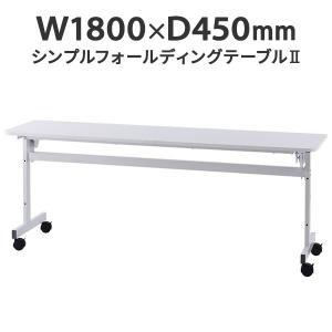 ■R.F.YAMAKAWA シンプル フォールディングテーブルII RFFT2-1845WH  【商...