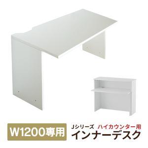オリジナル 受付 カウンター デスク ハイカンター専用インナーテーブル ホワイト (単独使用不可) RFHC-1200 用 インナーデスク 事務仕事 RFHC-1200DM|garage-murabi
