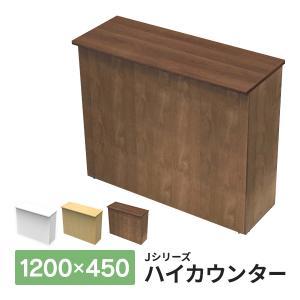 【ウォルナット】受付カウンター ハイカウンター W1200×D450×H1000mm おしゃれ オフィス クリニック 店舗 RFHC-1200DM|garage-murabi