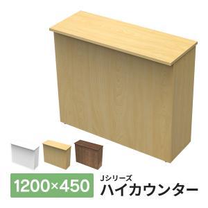 【ナチュラル】受付カウンター ハイカウンター W1200×D450×H1000mm おしゃれ オフィス クリニック 店舗 RFHC-1200NJ|garage-murabi