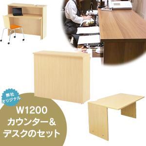 murabi.net New color 受付カウンター デスク RFHC-1200NJとインナーデスクのセット ナチュラルB 仕事ができる人気セット//おしゃれな [Jシリーズ]|garage-murabi