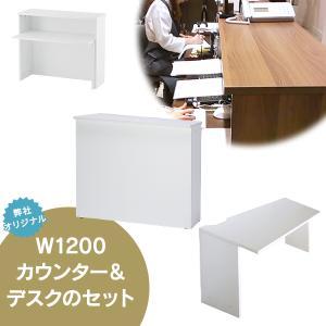 弊社オリジナル【ホワイト】受付カウンター ハイカウンターとインナーテーブル2点セット おしゃれ オフィス 上質の執務タイプ RFHC-1200W MBIT-1200W|garage-murabi