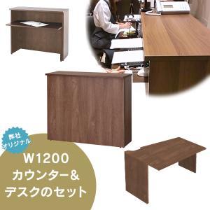 受付カウンター デスク RFHC-1200とインナーデスク のセット ウォルナット 時間を大切に、執務 仕事ができる人気セット|garage-murabi