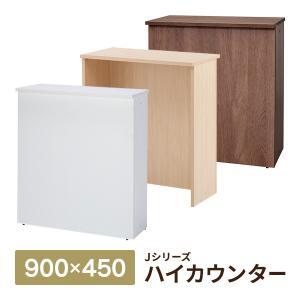 【事業所様お届け 限定商品】 上質の材質・表面強度で、受付ハイカウンター W900×D450×H1000 おしゃれで拡張性  クリニック RFHC-900|garage-murabi
